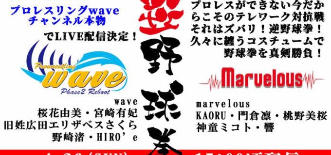 【WAVE】4.26(日)YouTubeチャンネルにてWAVE vs Marvelousのオンライン対抗戦を配信!