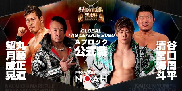 【ノア】〈本日開催〉ノアTVマッチ『GLOBAL TAG LEAGUE 2020~episode1~』DDT UNIVERSEで20:00~配信