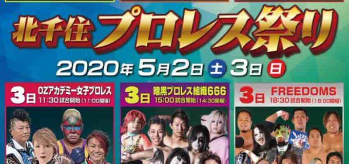 【北千住プロレス祭り】5/2〜3中止&延期を発表
