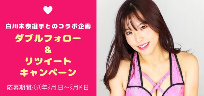 【特別企画】白川未奈選手サイン色紙が当たる♪ダブルフォロー&リツイートキャンペーン!