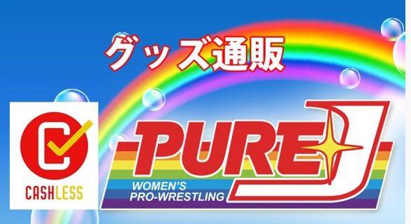 【PURE-J】通販サイト『PURE-Jショップ』オープン記念キャンペーンを実施