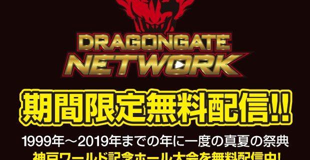【ドラゴンゲート】4/13まで期間限定で無料配信!真夏の祭典 神戸ワールド記念ホール大会を見逃すな