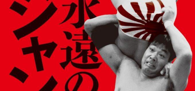 新刊「永遠の最強王者ジャンボ鶴田」が5.13に発売!普通の人でいたかった怪物の権力に背を向けたその人間像に迫る