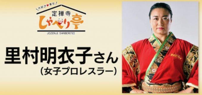 【仙女】里村明衣子がNHK(東北6県放送)『大好き 東北 定禅寺しゃべり亭』にゲスト出演