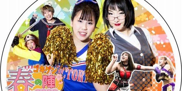 【YMZ】新作DVD『ゴキゲン春の陣☆2020』を米山堂にて販売開始