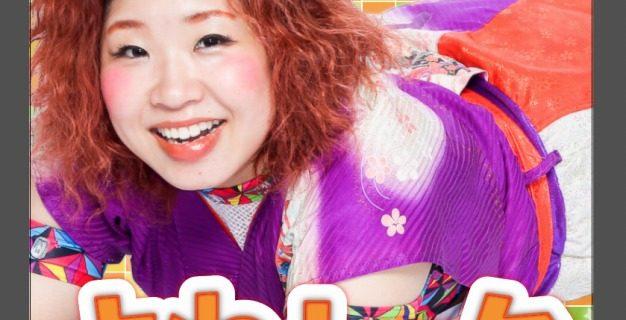 米山香織のオンラインイベント「よねトーク」を発売開始