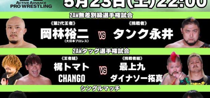 【2AW】5.23 GRAND SLAM in サムライ TV 試合結果 2AW無差別級選手権は王者・岡林裕二が挑戦者のタンク永井を返り討ち