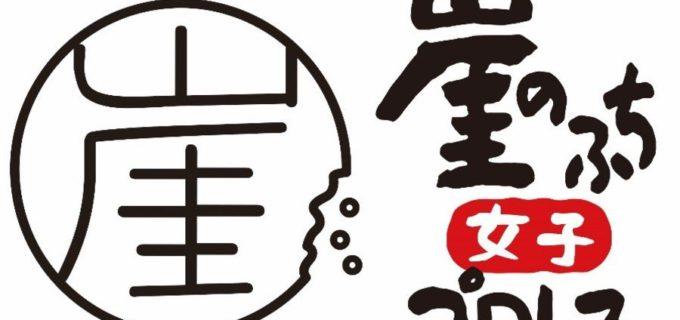 【崖のふち女子プロレス】6.5(金)『無人プロレス』開催決定、松本都 vs サイプレス上野!