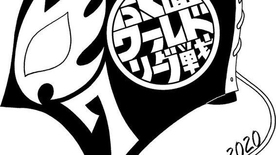 【みちのく】4年に1度のマスクマンの祭典「第7回ふく面ワールドリーグ戦~決勝トーナメント~」に日程が決定!