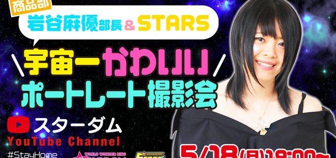 【スターダム】5.18(月)19:00~YouTube生配信!商品部・岩谷麻優部長&STARS『宇宙一かわいいポートレート撮影会』