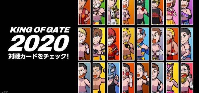 【ドラゴンゲート】キングオブゲート2020 イラスト付きトーナメント表で対戦カードをチェック!