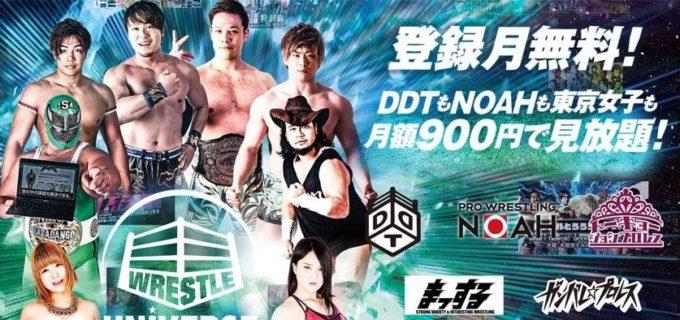 【DDT】DDT UNIVERSEからWRESTLE UNIVERSE(レッスルユニバース)に名称変更、総額10万円分の入会キャンペーンを実施!