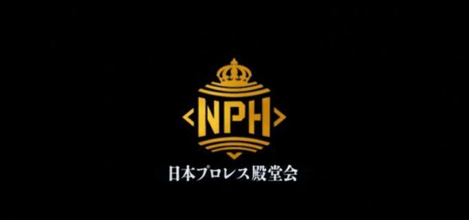 日本プロレス殿堂会がコロナウイルスに対応する免疫力アップ対策動画を公開!天龍「ぶっ飛ばせコロナ」藤波「もう少し我慢を」長州「お前、気を付けろよ」とコメント