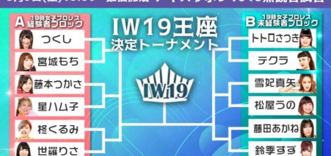 【アイスリボン】5.9 アイスリボン1040<全試合結果>IW19王者決定トーナメントBブロックで鈴季すずが勝利※動画あり