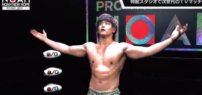 """【ノア】5.24 """"NEW HOPE""""day1<全試合結果>メインで勝利した清宮「武藤敬司と戦いたい。レインメーカーを体感したい」"""