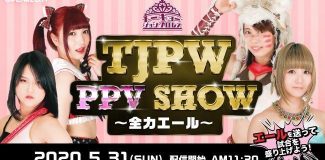 【東京女子】5.31(日)オンライン興行『TJPW PPV SHOW~全力エール~』一部カード決定