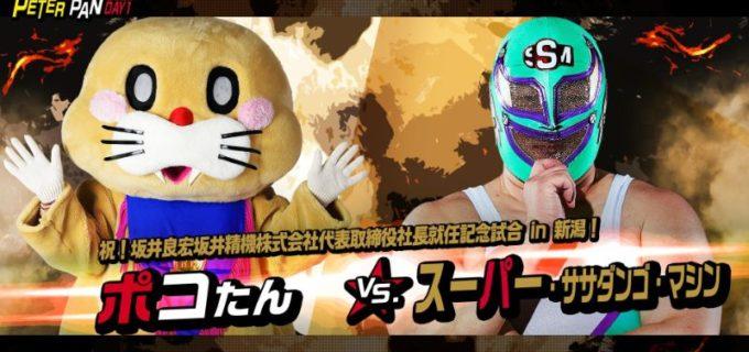 【DDT】マッスル坂井こと坂井良宏さんが坂井精機の社長に就任!6.6 WPP2020 DAY1でポコたんと新潟で記念試合!全カードも発表
