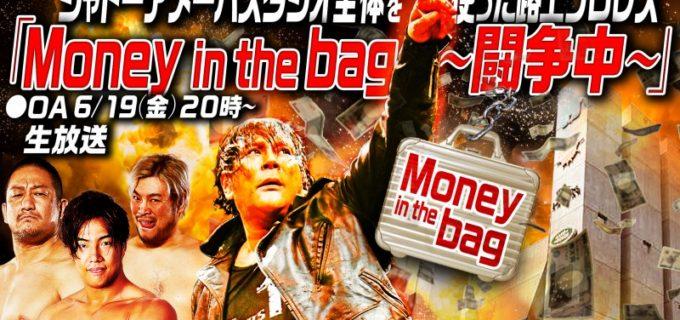 【DDT】大仁田厚が参戦の6.19(金)路上プロレス Money in the bag~闘争中~全出場選手が決定