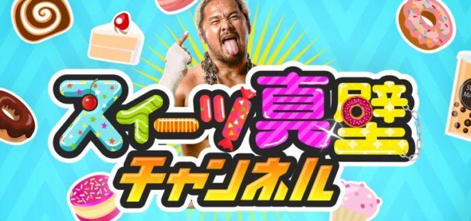 【新日本】真壁刀義が公式YouTubeチャンネル「スイーツ真壁チャンネル」を開設「観てくれる人達に勇気と笑いを届けていきたい」