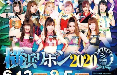 【アイスリボン】6.13(土)『横浜リボン2020・June』全対戦カード&直前情報