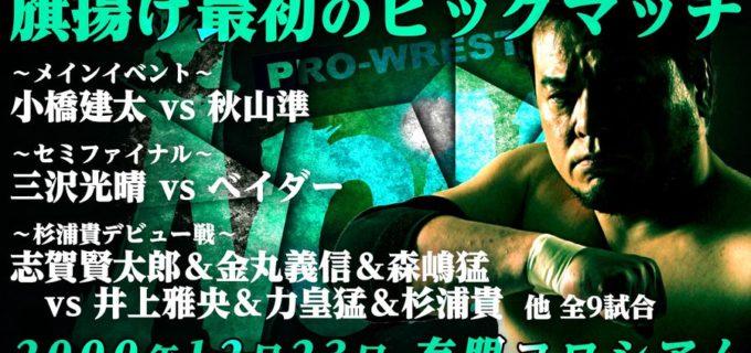 【ノア】今夜18時より #wrestleUNIVERSE で特別配信 6月9日(火) 18:00~ サムライTV PRESENTS 「NOAH's voyage SP GREAT VOYAGE 2000.12.23 有明コロシアム」