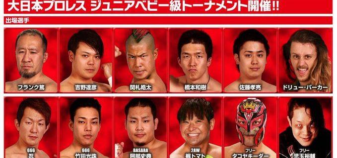 【大日本】BJW認定ジュニアヘビー級次期挑戦者決定トーナメント開催