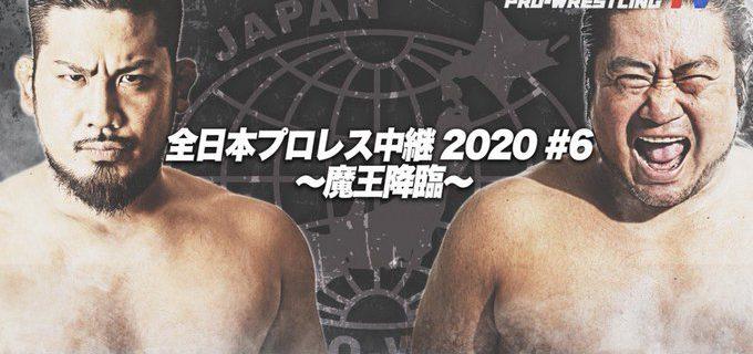 【全日本】前回大会の『全日本プロレス中継 2020 #6 ~魔王降臨〜』全日本プロレスTVにて全試合配信中