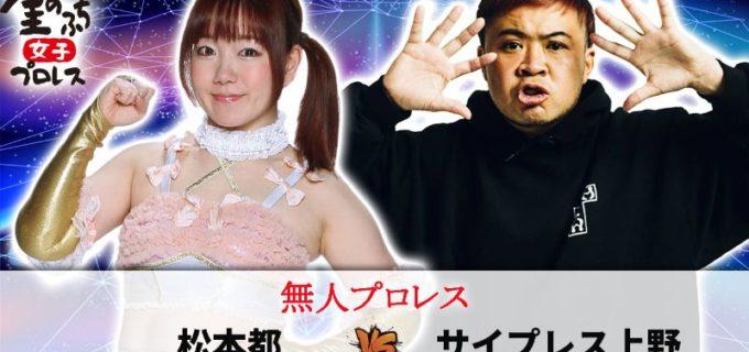 【崖のふち女子】6.5 世界初の「無人プロレス」で松本都vsサイプレス上野!松本都もサイプレス上野も「意味がわからない」と不安に包まれながらもぶっかます