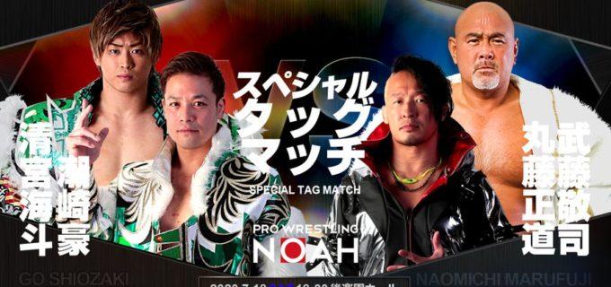 【ノア】ノアの至宝を狙う武藤が7・18後楽園大会で現GHC王者の潮崎とタッグで対戦決定!