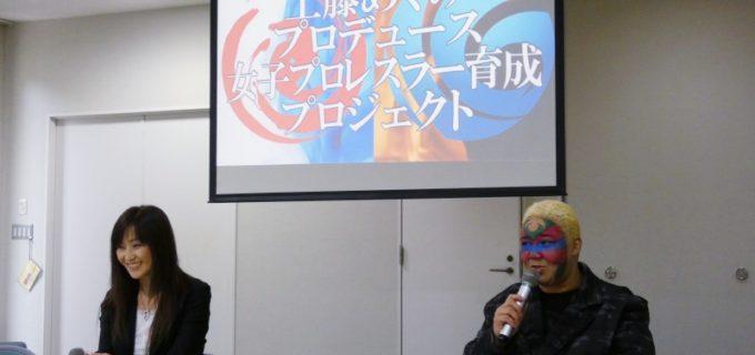 【ZERO1】アジャコングが『超花火』の新社長に就任!工藤めぐみEPは女子プロレスラー育成プロジェクトを発足!