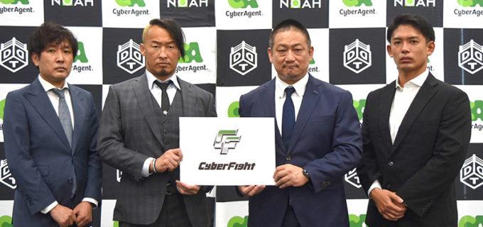 DDTプロレスリングとノア・グローバルエンタテインメントとDDTフーズが9/1に経営統合。CyberFightとして東京ドーム大会開催・業界No.1目指す。