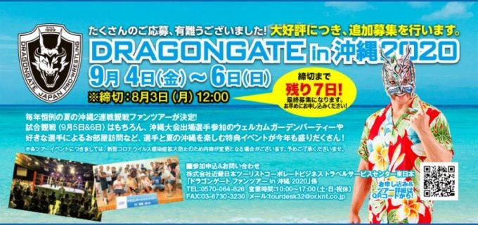 【ドラゴンゲート】沖縄大会観戦&ファンツアー「DRAGONGATE in 沖縄 2020」大好評により追加募集