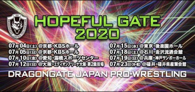 【ドラゴンゲート】7.15 後楽園 HOPEFUL GATE 2020<全試合結果>聖地・後楽園ホールに5か月ぶりにドラゴンゲート登場(動画あり)