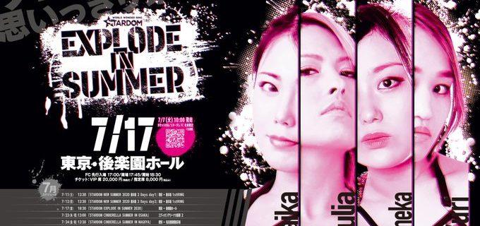 【スターダム】】7.17(金)&26(日)後楽園ホール他、7月大会スケジュール決定!