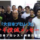 【大日本】サギ撲滅を呼びかけるメッセージ動画を公開
