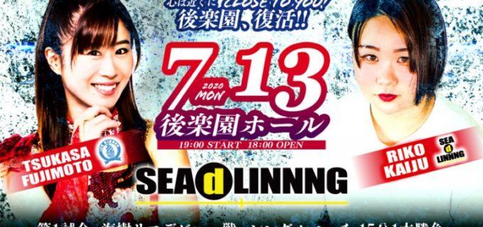 【SEAdLINNNG】7.13(月)後楽園でのデビュー戦で藤本つかさと対決する白井理子のリングネームが決定!