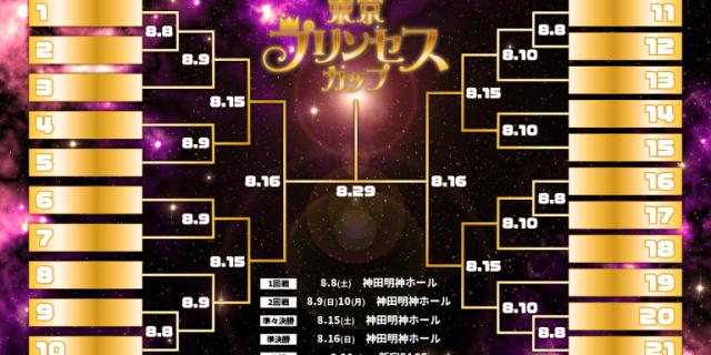 【東京女子】最強を決めるトーナメント『第7回東京プリンセスカップ』は過去最多21名がエントリー!