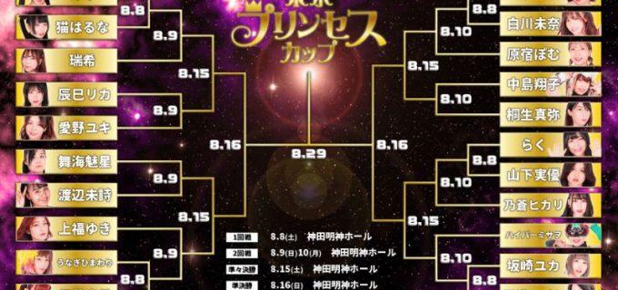 【東京女子】8.8~神田明神ホール『東京プリンセスカップ』のトーナメント組み合わせが決定