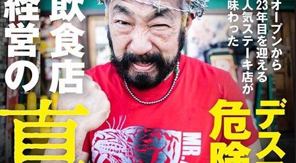 新刊・松永光弘著「~オープンから24年目を迎える人気ステーキ店が味わった~デスマッチよりも危険な飲食店経営の真実」が7.27に発売