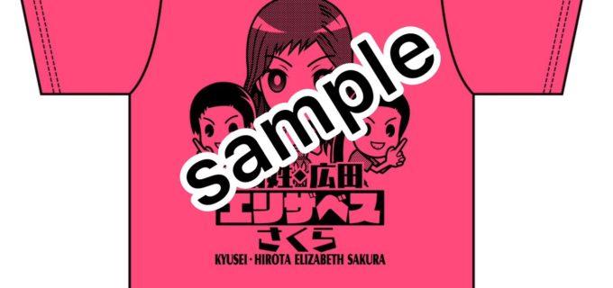 【WAVE】旧姓・広田エリザベスさくら、初大阪自主興行開催を記念してサポーターTシャツを発売!