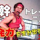 【全日本】GAORA SPORTSにて放送された『宮原健斗のトレーニング最高ですか!?』 #10「体幹が爆発力を生み出す」7/10(金) 18:00より全日本プロレスTVで配信