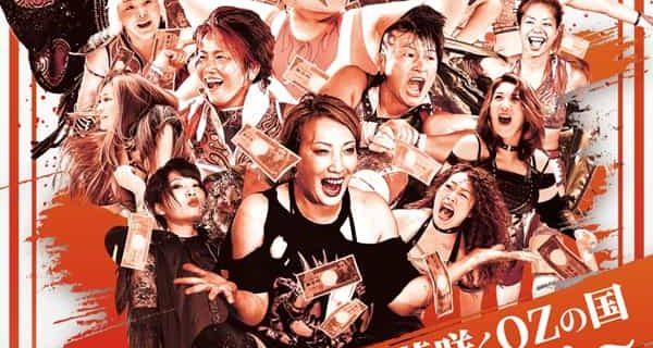 【OZアカデミー】<8月28日横浜文体全対戦カード>爆女王選手権が急遽決定!!