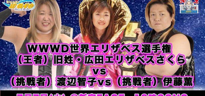 【wave】<本日開催>7・7新宿大会全対戦カード決定!