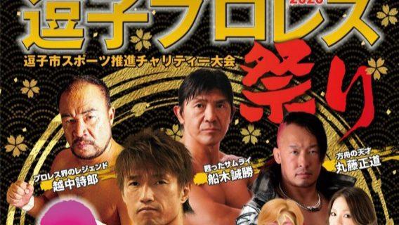 田中稔プロモート10.3「逗子プロレス祭り」対戦カード発表