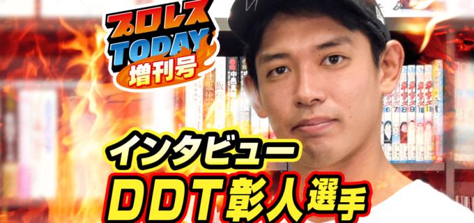 【プロレスTODAY増刊号】DDTの彰人『KING OF DDT 2020』制覇への鍵は「ポリシーを捨てた、勝つための戦い」