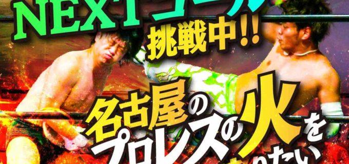 【スポルティーバエンターテイメント】名古屋のプロレスの火を守るため、リング常設会場を存続させたい!