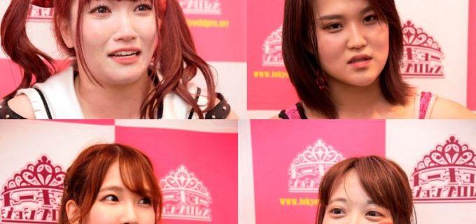 【東京女子】最強戦士は誰になるか?「東京プリンセスカップ」準決勝&決勝が 8・29新宿FACEで開催