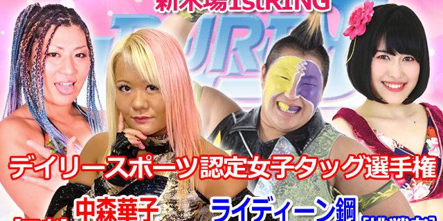 【PURE-J】中森&山下の初防衛戦が決定!8.30(日)新木場大会