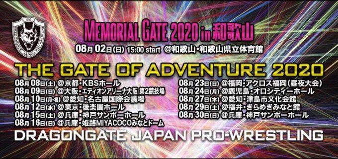 【ドラゴンゲート】8.8 KBSホール THE GATE OF ADVENTURE 2020 -開幕戦-<全試合結果>