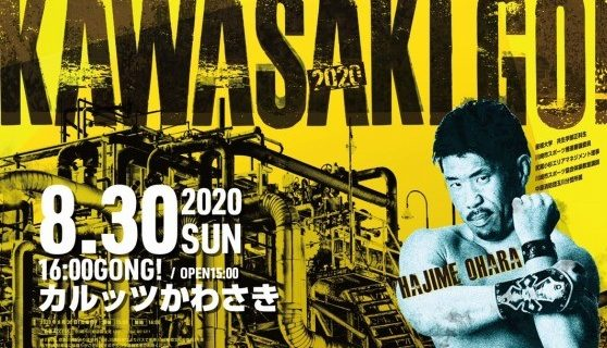 【ノア】8.30(日)カルッツかわさき『KAWASAKI,GO! 2020』全対戦カード